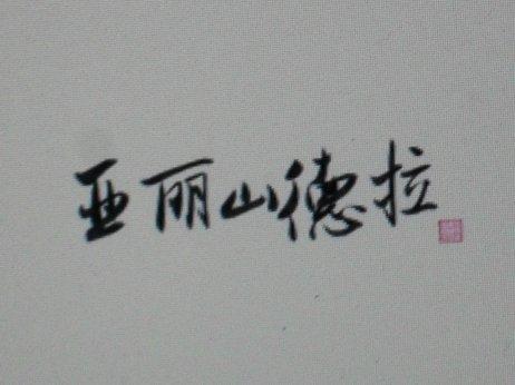Mon plaisir en chinois