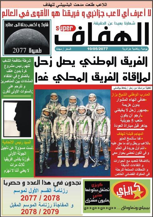 El Hadaf http://amir-msila.skyrock.com/2473658127-elhadaf.html